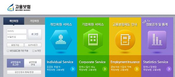 고용보험 가입 조회, 고용보험홈페이지를 통해 손 쉽게 확인 가능