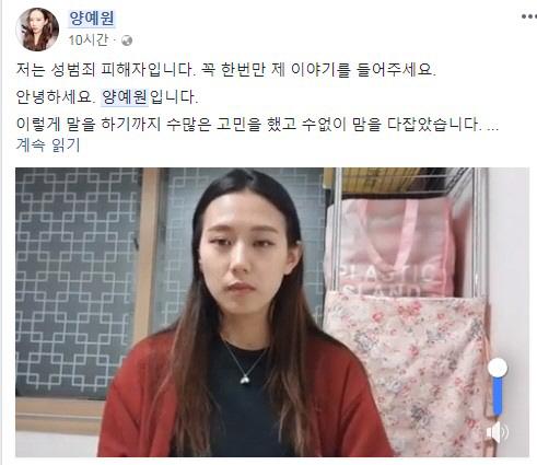 """양예원·이소윤 '스튜디오 성추행'에 누리꾼 """"피팅모델 피해자 많을 듯, 강력 처벌해야"""""""