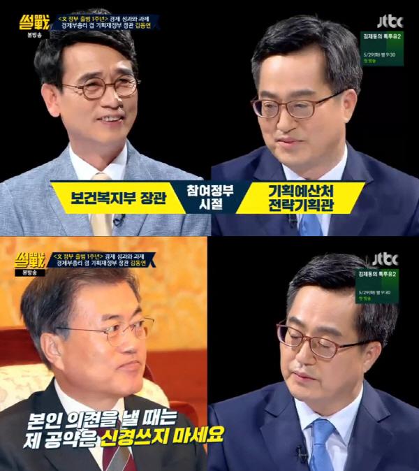 """'썰전' 김동연 경제부총리 출연 """"문 대통령 직언 수용도 높으시다"""""""