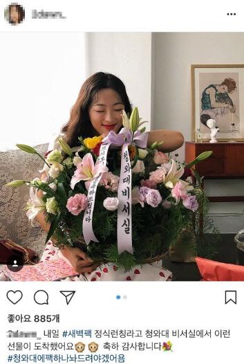 """새벽 가짜 '청와대 비서실 화환' 논란… 靑 """"그런 화환 보낸 적 없어"""""""