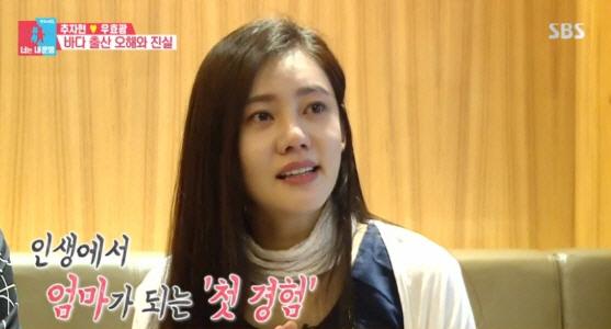 """추자현 '임신중독증' 노산 탓?… """"우효광과 잘 회복하고 있다"""""""