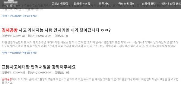 """김해공항 사고 BMW 운전자 처벌 요청 청와대 청원 난리...""""법 강화 시급"""""""