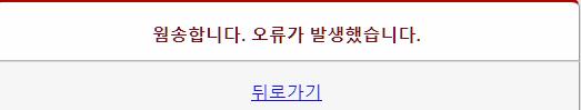 """워마드 성체 훼손 논란 뒤 특이한 접속장애...""""웜송합니다. 오류가 발생했습니다"""""""