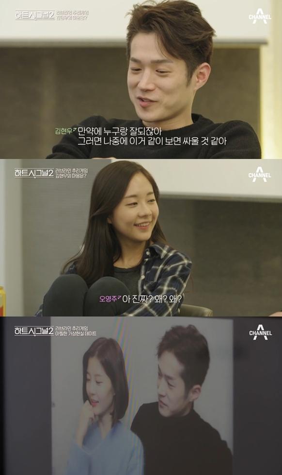 """김현우♥임현주, 오영주에 관계 암시했나 """"나중에 방송 보고 싸울 것 같아"""""""