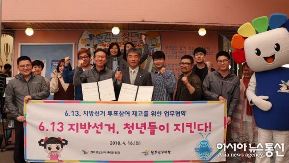전북선관위, 남부시장상인회와 업무협약 체결