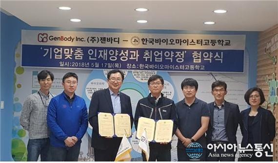 한국바이오마이스터고, 주젠바디와 산학협력 체결MOU