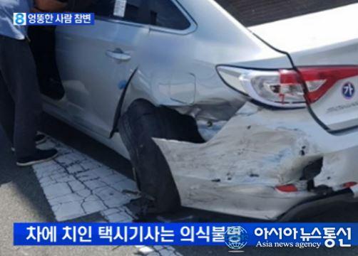 김해공항 사고…차에 치인 택시운전사 의식불명