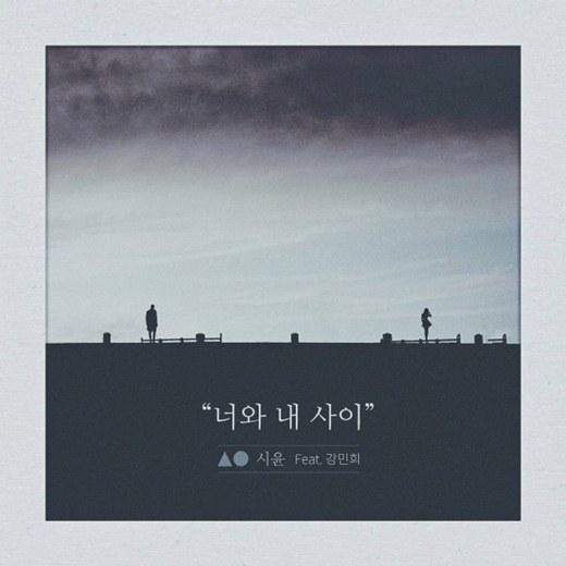 '파란' 출신 시윤 오늘12일 '너와 내 사이' 발매