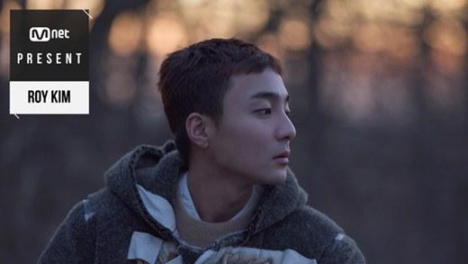 로이킴 오늘14일 '엠넷 프레젠트'서 신곡 비하인드 스토리 공개
