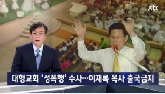 `성폭행 의혹` 만민중앙성결교회 이재록 목사, `PD수첩` 39.6시청률 만든 과거 `눈길`