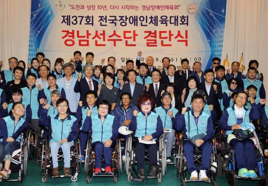 경남 선수단, 전국장애인체전 결단식