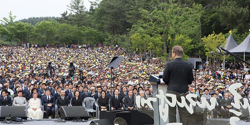 문재인 대통령 참석한 노무현 전 대통령 추도식[포토]