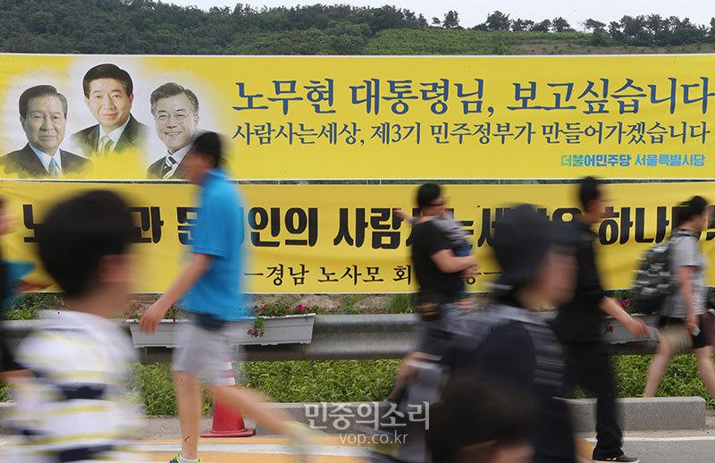 김대중-노무현-문재인 현수막 걸린 봉하마을[포토]