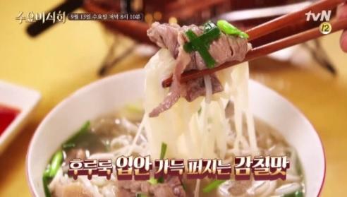 수요미식회 쌀국수, 반미에 반