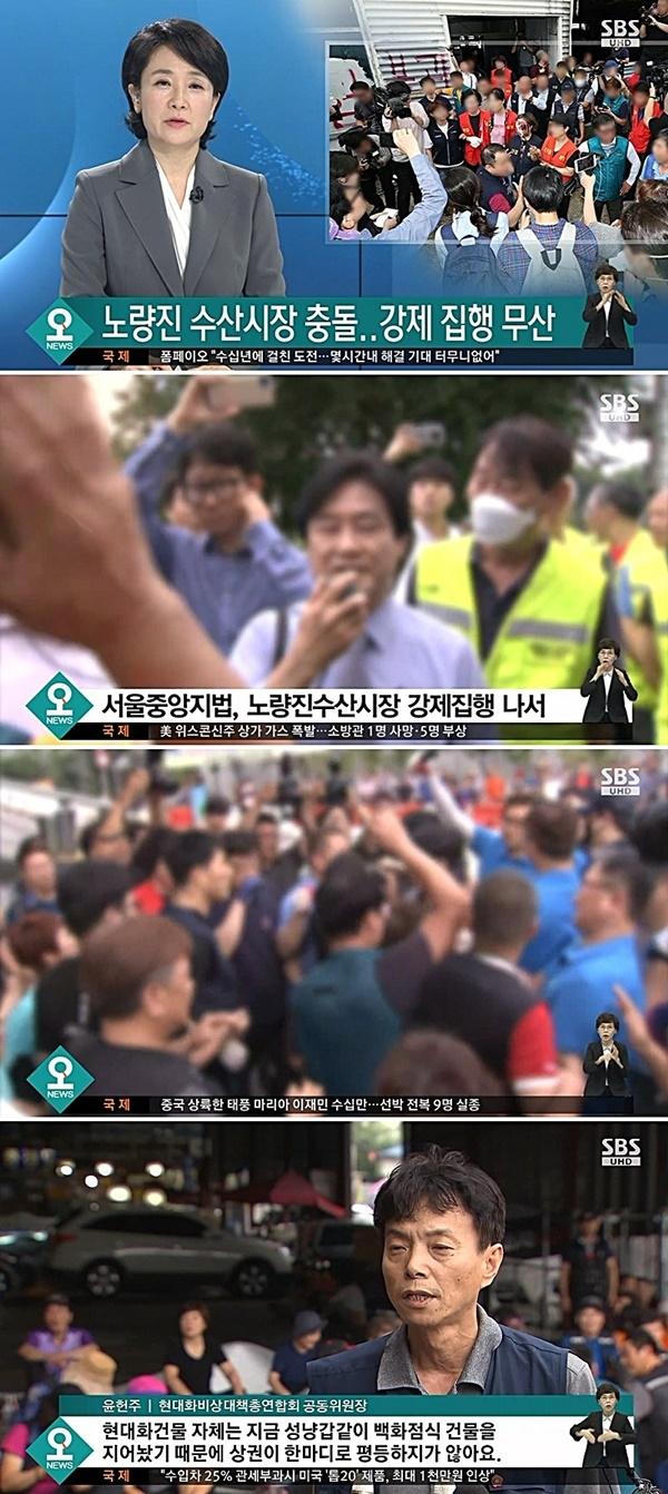 """노량진 수산시장 철거 강행…최 수석부위원장 """"서로 도와 존중, 아니면 모두 다 죽는다"""""""