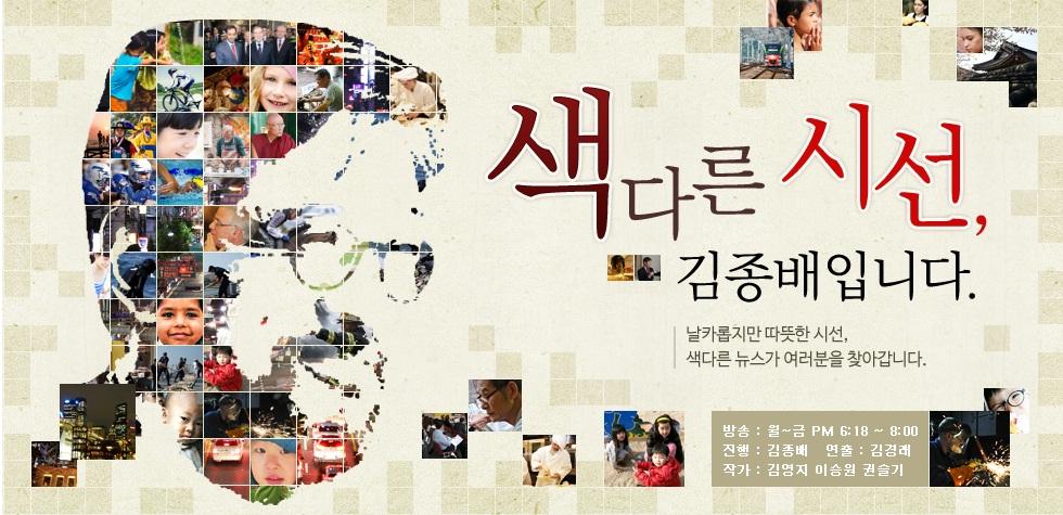 """&<색다른 시선, 김종배입니다&> 정두언 """"원세훈 징역 4년, '불안하겠죠, 어떤 분은...'"""""""