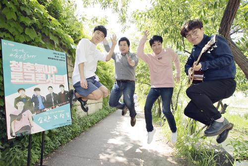 KT, 청춘에게 위로와 공감을... #청춘해 토크콘서트 개최