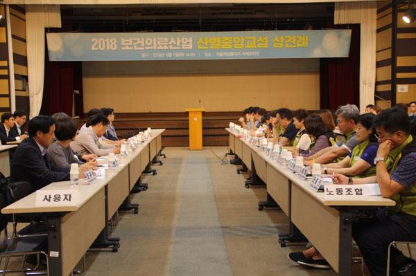 2018년 보건의료산업 산별중앙교섭 상견례 진행