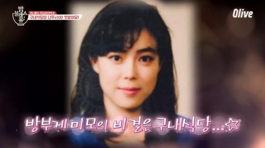 원효대교에 통행료 있던 시절부터 방송했다는 여배우 (ft. 방부제 미모)