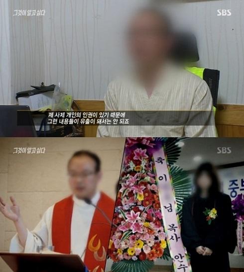 `그것이 알고싶다`, 나체 찍어 협박→후원금 갈취…전직 신부·여성 목사의 실체