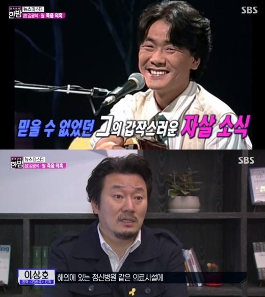`한밤` 이상호 기자 ¨故 김광석 딸 서연양, 처음엔 정신병원에 감금된 줄¨