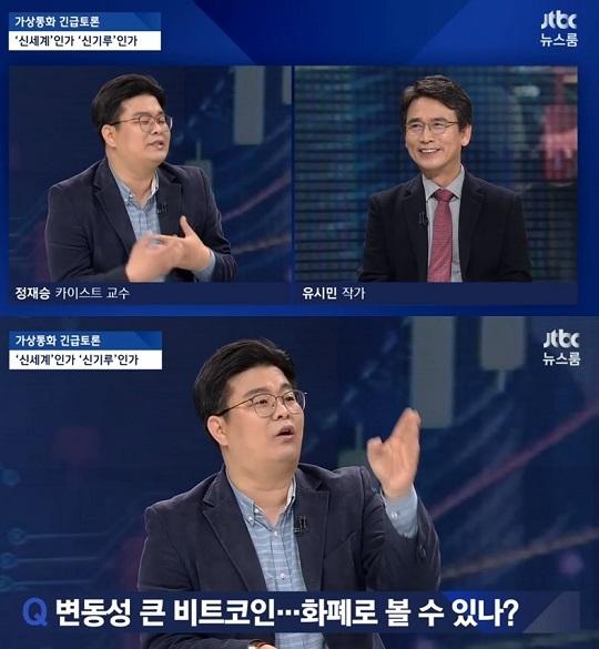"""'뉴스룸' 정재승 """"유시민, 균형 잡힌 분이 가상통화 문제에는 왜…"""""""