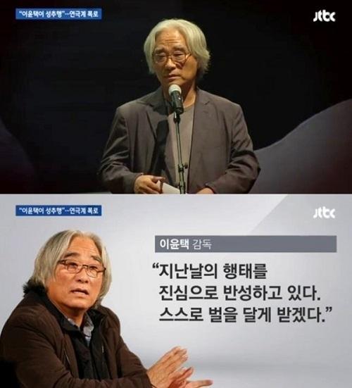 이윤택, 성추행 사실 인정…김수희 ¨내 손 잡고 팬티 아래 주변을 문질렀다¨