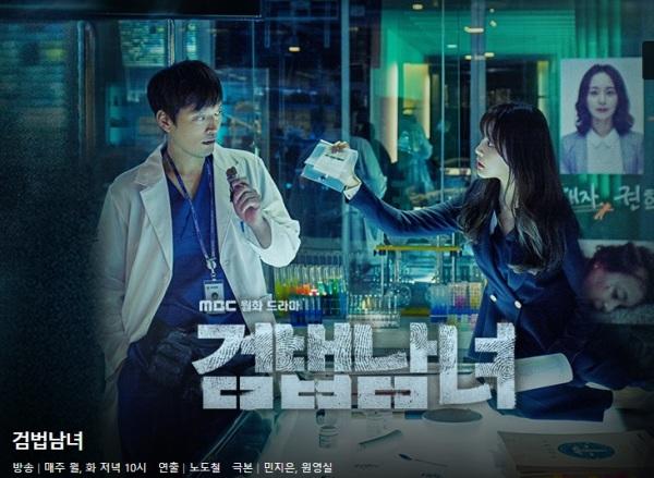 '검법남녀' 첫술에 배 부르랴, 시청률 최하위 출발…'우리가 만난 기적' 1위 수성