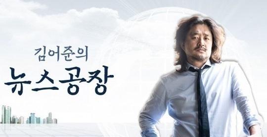 '김어준의 뉴스공장' 하태경, 안철수 잠정적 정계 은퇴 발표 및 국회 원 구성 진행 상황은