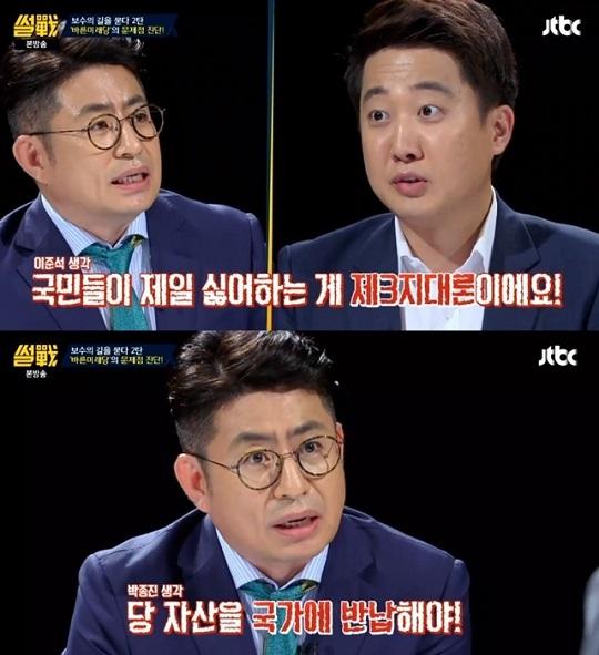 """'썰전' 이준석 """"박종진, 20대 때 내 모습 보는 듯…바른미래당 해체해봤자 감동 無"""""""