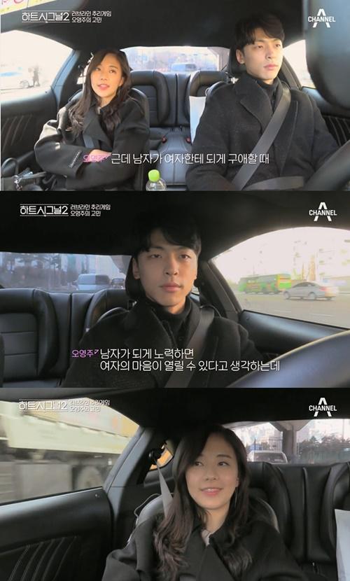 """'하트시그널 시즌2' 김도균·오영주, 현실 돌직구 작렬 """"인연이라고 느끼면 어떻게 해"""""""