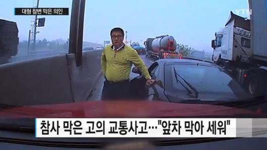 """고속도로 참사 막은 의인, 현대차 """"수리비 대신 벨로스터 제공"""" 의행 보상"""