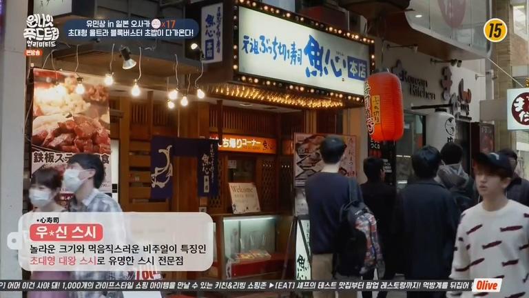 '원나잇 푸드트립 언리미티드' 유민상, 일본 오사카 초대형 초밥집 먹방.. 단독 1위