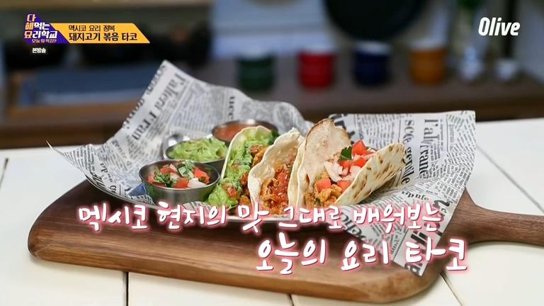 '다 해먹는 요리학교 : 오늘 뭐 먹지?' 멕시코요리 '돼지고기 볶음 타코' 3가지 소스 레시피