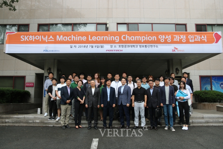 포스텍, SK하이닉스와 인공지능 전문인력 양성