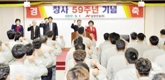 """남양건설 """"회사 역량 집중 수주목표 달성"""""""