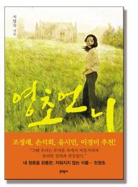 [류재준 박사의 책으로 세상읽기] 기억해야 할 광주의 딸 '천영초'
