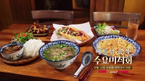 `수요미식회` 베트남 음식점 `프롬하노이·팜티진 쌀국수·사이공리` 위치는?