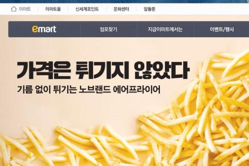 이마트 휴무일 화제…오늘(14일) 정상영업 지점은? 롯데마트·홈플러스·코스트코 휴무일 관심↑