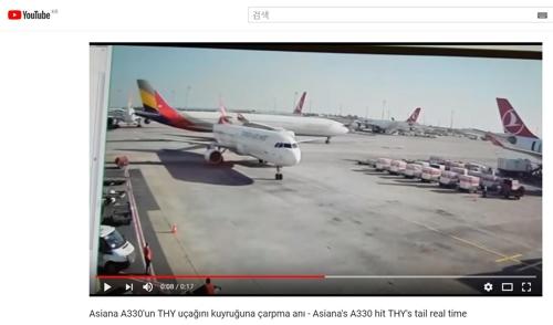 아시아나항공 여객기, 터키 이스탄불 공항서 다른 항공기와 충돌…현재까지 인명피해無