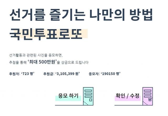 국민투표로또, 투표 인증샷으로 500만원의 행운을