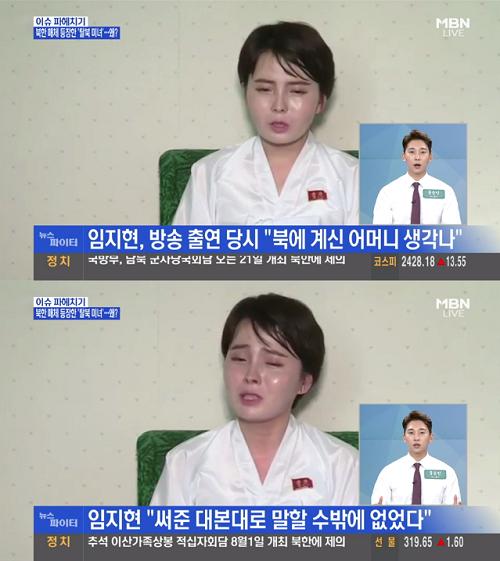 '재입북' 임지현, 자진 월북? 중국 납치설도 있어…'우리민족끼리' 충격적 발언
