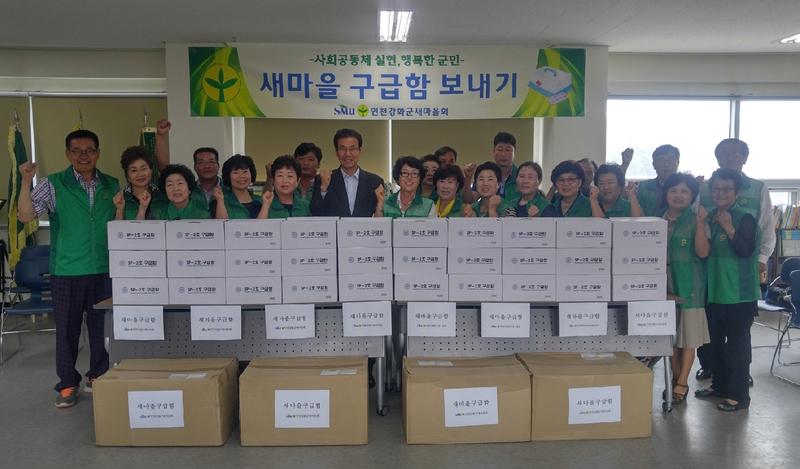 인천강화군 새마을회, 저소득층에 구급함 전달