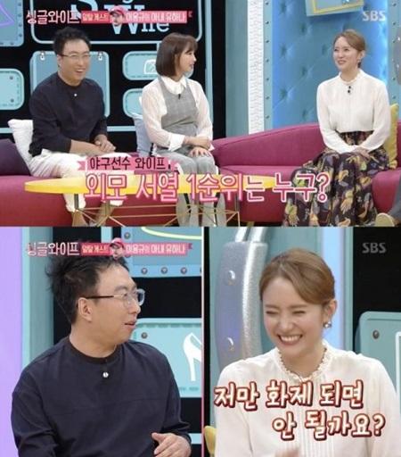 """'싱글와이프' 유하나 """"야구선수 와이프 외모순위 2위…다시 태어나도 이용규와 결혼할 것"""""""