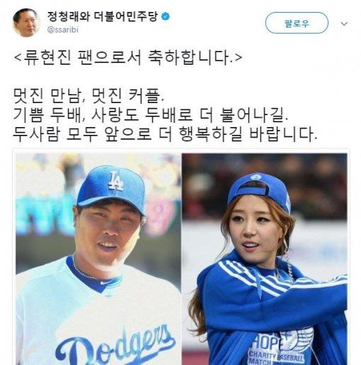 정청래, 류현진♥배지현 아나운서 열애 축하 ¨앞으로 더 행복하길 바란다¨