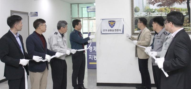 안양만안·동안경찰서 선거상황실 설치