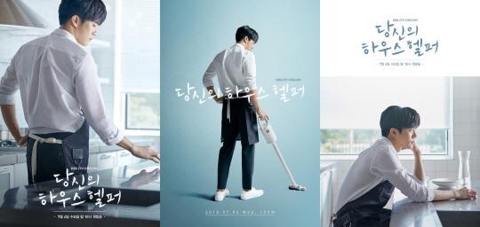 """하석진 주연 '당신의 하우스헬퍼', 티저 포스터·영상 공개 """"마음을 청소해드립니다"""""""