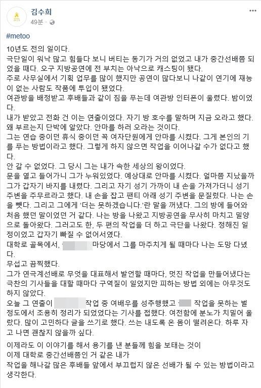 """이윤택 연출가 '성추행' 논란, 김수희 대표 """"10년 전 여관방.."""""""