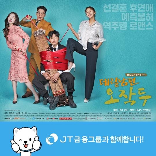 제2금융권 금융기관, 드라마에 속속 등장!