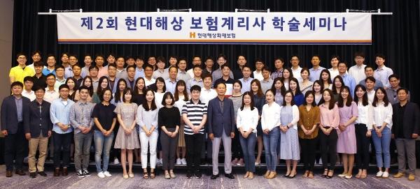 현대해상, '보험계리사 학술세미나' 개최